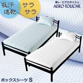 東レ エアロタッシェ ベッドシーツ ボックスシーツ シングル 日本製 100×200×マチ28cm 吸汗 速乾 さらさら 滑らか ベッドカバー マットレスカバー シーツ ベットシーツ ギフト