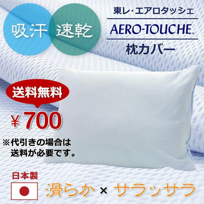 東レ エアロタッシェ 枕カバー 43×63cm 35×50cm 日本製 吸汗 速乾 滑らか サラサラ ファスナー式 無地 ブルー メール便 送料無料