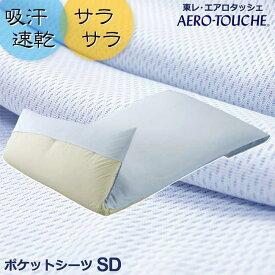 東レ エアロタッシェ 敷き布団用ポケットシーツ セミダブル 125×230cm 日本製 吸汗 速乾 滑らか サラサラ 無地 ブルー