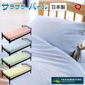 旭化成テクノファイン ベッドシーツ ボックスシーツ クイーン パイル 日本製 160×200×マチ28cm 吸汗 速乾 パイル地 洗濯機可 ベッドカバー マットレスカバー シーツ ベットシーツ ギフト