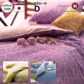 小町シリーズ キュートな和柄 ベッド用ボックスシーツ ダブル 140×200×マチ28cm マットレス厚み20cm位まで 日本製 綿100% 天地ゴム付き さくら 鳩 紙風船 むらさき そら くさ からし