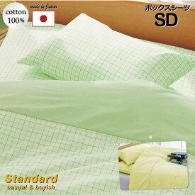 スタンダードシリーズ 素朴な雰囲気 ベッド用ボックスシーツ セミダブル 120×200×マチ28cm マットレス厚み20cm位まで 日本製 綿100% 天地ゴム付き 無地 チェック グリーン イエロー