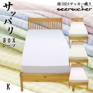 ベッドシーツ ボックスシーツ キング 日本製 綿100% 180×200×マチ28cm 綿サッカー織り かわいい色 パステルカラー 洗濯機可 ベッドカバー マットレスカバー シーツ ベットシーツ ギフト