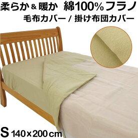 柔らか暖か なめらか綿フラノ 毛布カバー シングル 140×200cm 日本製 綿100% ファスナー式 表面マーキーネット 無地 ベージュ ギフト