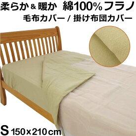布団カバー 掛け布団カバー 毛布カバー シングル 日本製 綿フラノ 綿100% 150×210cm やわらか あったか 滑らか フランネル 表面ネット 洗濯機可 シングルロング ホテル 旅館 ギフト