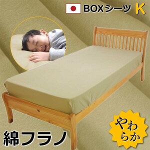 ベッドシーツ ボックスシーツ キング 日本製 綿フラノ 綿100% 180×200×マチ25cm やわらか あったか 滑らか フランネル ベッドカバー マットレスカバー シーツ ベットシーツ ギフト