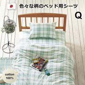カラフルカバーリング 色々な柄のベッド用ボックスシーツ クイーン 160×200×マチ28cm マットレス厚み20cm位まで 日本製 綿100% 天地ゴム付き 花柄 チェック ピンク ブルー グリーン イエロー