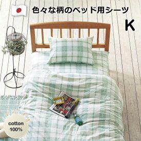 カラフルカバーリング 色々な柄のベッド用ボックスシーツ キング 180×200×マチ28cm マットレス厚み20cm位まで 日本製 綿100% 天地ゴム付き 花柄 チェック ピンク ブルー グリーン イエロー