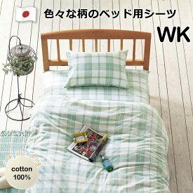 カラフルカバーリング 色々な柄のベッド用ボックスシーツ ワイドキング 194×200×マチ28cm マットレス厚み20cm位まで 日本製 綿100% 天地ゴム付き 花柄 チェック ピンク ブルー グリーン イエロー