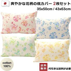 爽やかな花柄の枕カバー 同じもの2枚セット 43×63cm 35×50cm 日本製 綿100% ファスナー式 ピンク ブルー グリーン イエロー メール便 送料無料