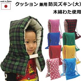 防災頭巾 大 日本製 大人 中学生 小学生 小学校 子供 子ども 高学年 女の子 男の子 無地 チェック 防災ずきん 防災 頭巾 ずきん 座布団 10個以上のまとめ買いで値引きあり