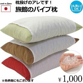 枕投げのあれです 旅館のパイプ枕 32×44cm 日本製 ポリエチレンパイプ100% 側地は綿100% 白カバー付き 無地 花柄 チェック ピンク ブルー グリーン イエロー