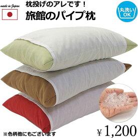 枕投げのあれです 旅館のパイプ枕 32×44cm 日本製 ポリエチレンパイプ100% 側地は綿100% 白カバー付き 無地 花柄 チェック ピンク ブルー グリーン イエロー ギフト