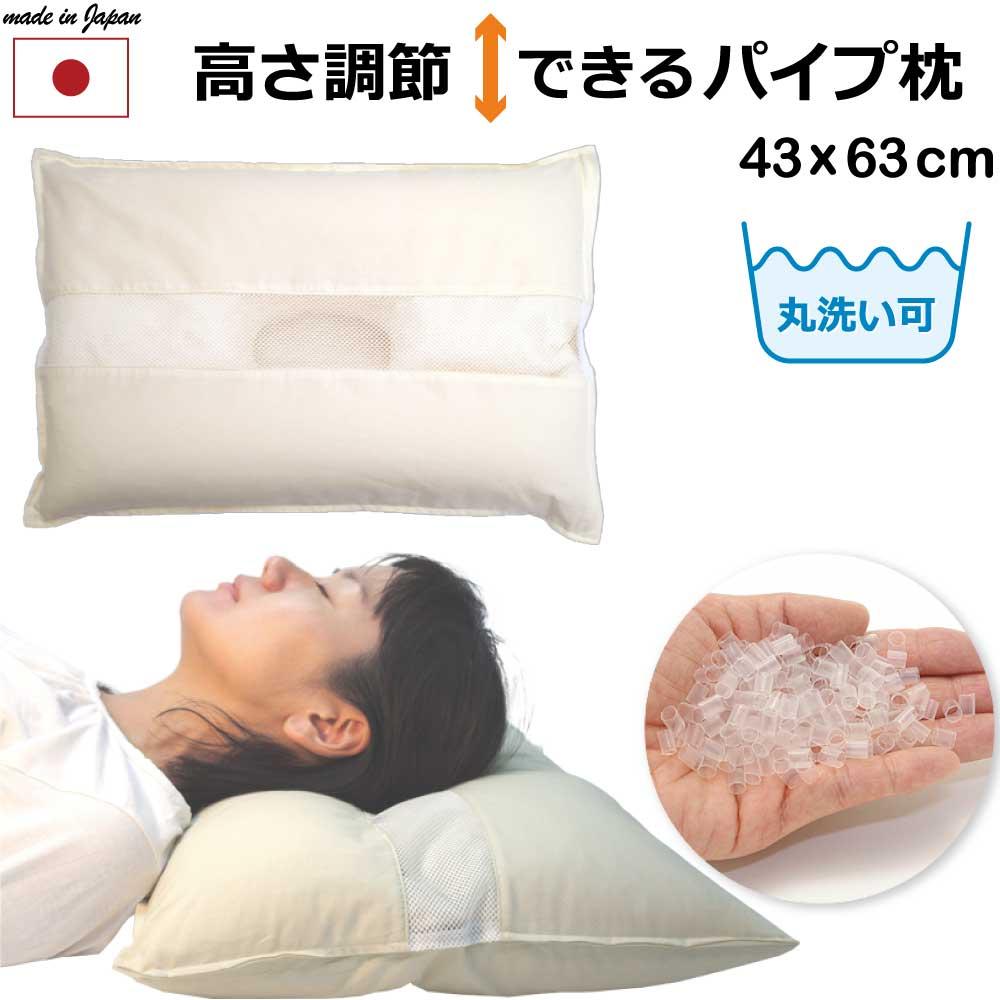 えくぼのくぼみが頭部を安定化 ディンプルピロー パイプ枕 43×63cm 日本製 ポリエチレンパイプ100% 側地は綿100% 高さ調節可 無地 ベージュ