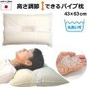 えくぼのくぼみが頭部を安定化 ディンプルピロー パイプ枕 43×63cm 日本製 ポリエチレンパイプ100% 側地は綿100% 高…