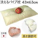 えくぼのくぼみが頭部を安定化 ディンプルピロー パイプ枕 43×63cm 日本製 ポリエチレンパイプ100% 側地は綿100% 高さ調節可 無地 ベージュ ギフト