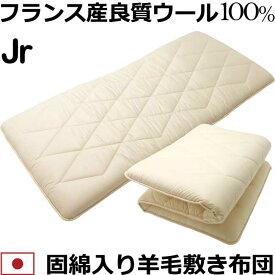 フランス産良質ウール100% 羊毛敷布団 固綿入り三層 セミシングル 80×180cm 日本製 暖か 保温 吸湿 弾力 側地は綿100% 表面キルト加工 無地 アイボリー