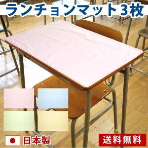 日本製 ランチョンマット 色が選べる 3枚セット 大判 40×60 洗える 給食 小学校 中学生 幼稚園 保育園 女の子 男の子 子供用 子供 大き目 長方形 無地 シンプル 綿 綿100 学校 40 60 60cm ナフキン