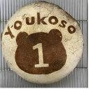 メモリアルパン 〜1歳のお誕生日に〜 一升パン 一升餅 のような パン です。誕生日 記念日 開店祝い 七五三 名前入…