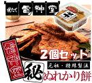 雷神堂ぬれかり餅(150g)2個セット