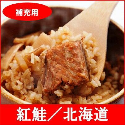 【補充用】全国名選陶器本釜めし(紅鮭/北海道) 1食袋