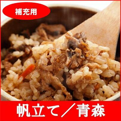 【補充用】全国名選陶器本釜めし(ほたて/青森) 1食袋