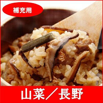 【補充用】全国名選陶器本釜めし(山菜/長野) 1食袋