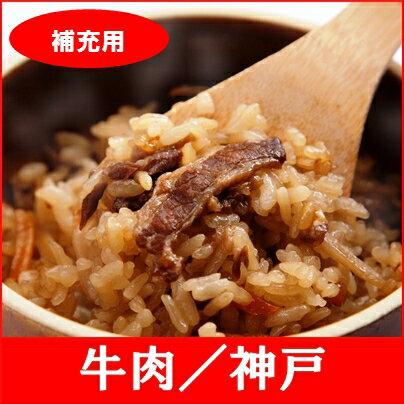 【補充用】全国名選陶器本釜めし(牛肉/神戸) 1食袋