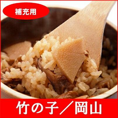 【補充用】全国名選陶器本釜めし(竹の子/岡山) 1食袋