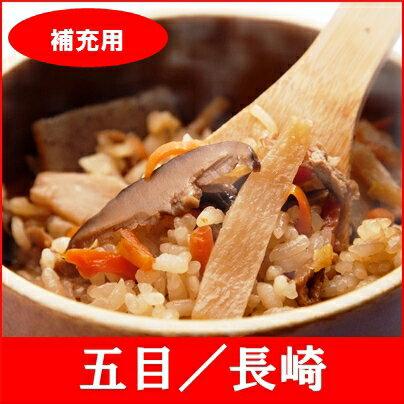 【補充用】全国名選陶器本釜めし(五目/長崎) 1食袋