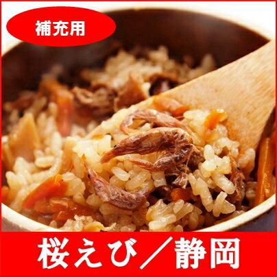 【補充用】全国名選陶器本釜めし(桜えび/静岡) 1食袋