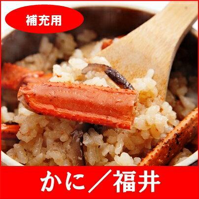 【補充用】全国名選陶器本釜めし(かに/福井) 1食袋