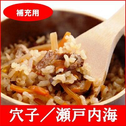 【補充用】全国名選陶器本釜めし(穴子/瀬戸内海) 1食袋