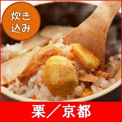 炊き込み用本釜めしの素(栗)