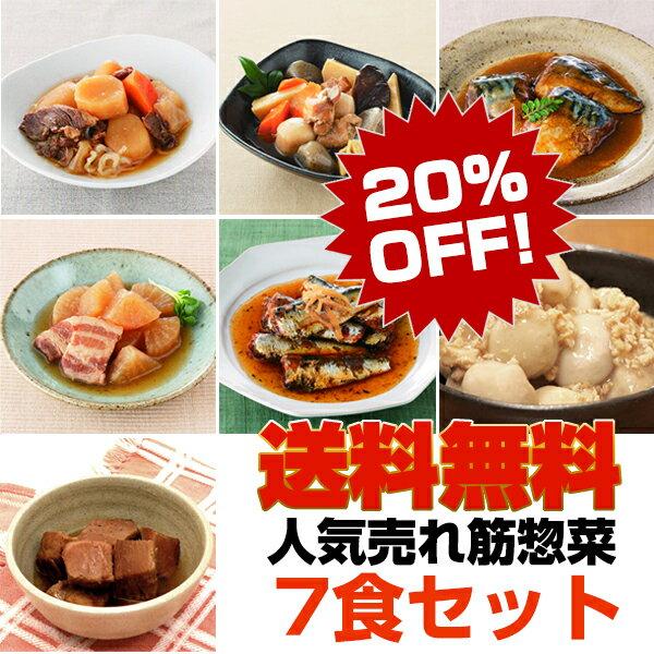 [20%OFF]【送料無料】煮物7食セット レトルト惣菜 売れ筋詰め合わせ 電子レンジで調理可