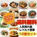 【20%OFF】【送料無料】レトルト惣菜・煮物12食セット 売れ筋詰め合わせ【コンビニ受取対応商品】
