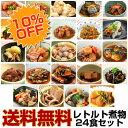 【10%OFF】送料無料】煮物24食セット レトルト和食惣菜 煮物 おかず 常温