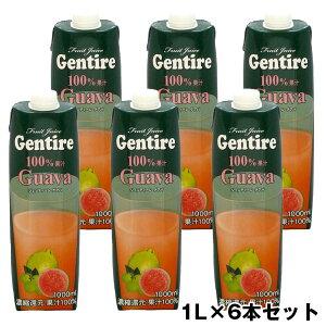 ジェンティーレ グァバジュース 1000ml×6本 送料無料(北海道・沖縄は+550円)
