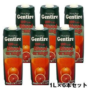 ジェンティーレ ブラッドオレンジジュース 1000ml×6本 送料無料(北海道・沖縄は+550円)