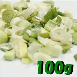 乾燥 きざみ 輪切ねぎ(100g)【フリーズドライ ねぎ 味噌汁 乾燥 薬味 乾燥ねぎ 味噌汁の具】