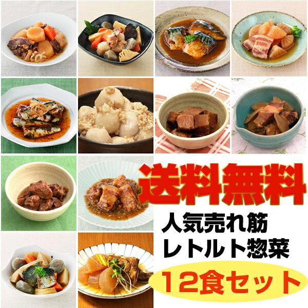 【送料無料】煮物12食セット レトルト惣菜売れ筋詰め合わせ 電子レンジで調理可【コンビニ受取対応商品】