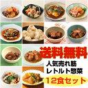 【送料無料】レトルト惣菜・煮物12食セット 売れ筋詰め合わせ【コンビニ受取対応商品】