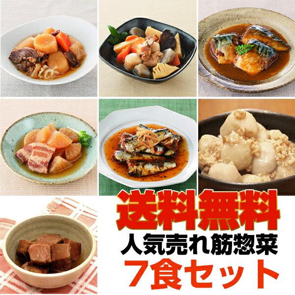 【送料無料】煮物7食セット レトルト惣菜 売れ筋詰め合わせ 電子レンジで調理可