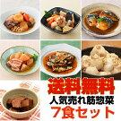 人気惣菜7食セット