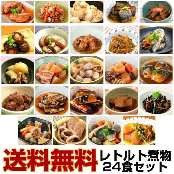 【送料無料】煮物24食セット レトルト和食惣菜 電子レンジで調理可