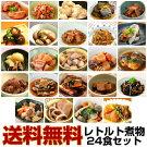 レトルト和食惣菜和風煮物煮物NMN24