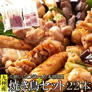 九州産 焼き鳥セット 22本入り 冷凍
