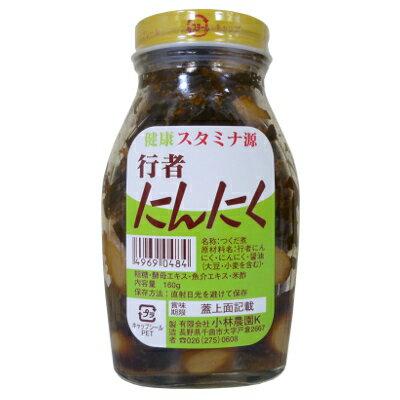 小林農園 行者にんにく(160g)(ギョウジャニンニク 醤油)