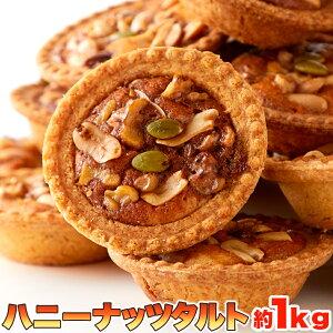 【訳あり】ハニーナッツタルト1kg(同梱不可・代引不可)(送料無料)