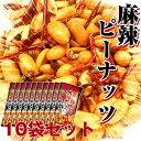 麻辣ピーナッツ 花椒入り(65g)x10袋入り 四川料理しびれ王 山椒 辛い